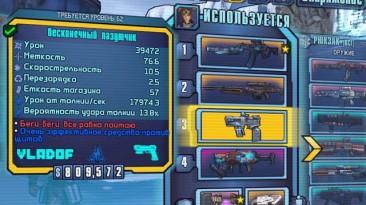 Borderlands 2: Сохранение/SaveGame (Мехромантка, 62 уровень)