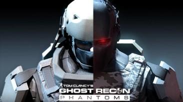 Теперь он Ghost Recon Phantoms