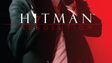 """Hitman Absolution """"фикс проблемы с запуском (когда окно даже не открывается)"""""""