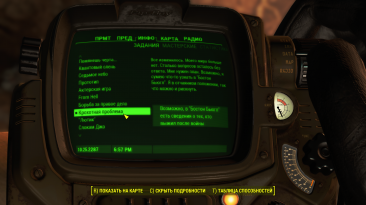 "Fallout 4 ""Крохотный Убивец"""