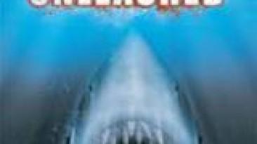 Дать волю акулам!