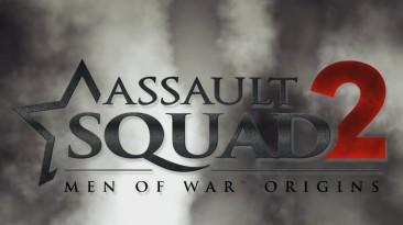 "Assault Squad 2: Men of War Origins - помолодевший ""Лис пустыни"""