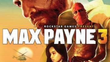 Патч Max Payne 3 [v1.0.0.29 EN/RU]