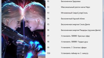 Devil May Cry 4: Трейнер/Trainer (+11) [1.0] {Ded_Mazay1991}
