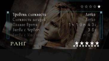 Silent Hill 3: Сохранение/SaveGame (Сюжет пройден)