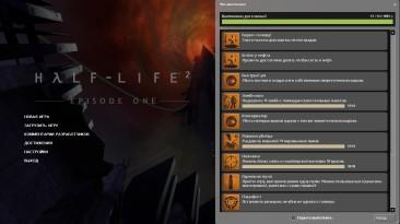 Half-Life 2 Episode One: Сохранение/SaveGame (Открыты все достижения)