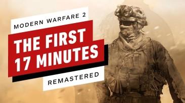 Первые 17 минут Call of Duty: Modern Warfare 2 Remastered