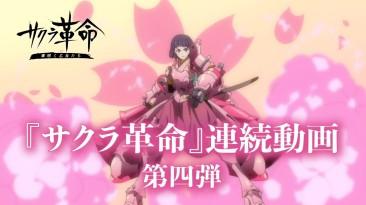 Новый трейлер Sakura Revolution, показывающий историю и игровой процесс