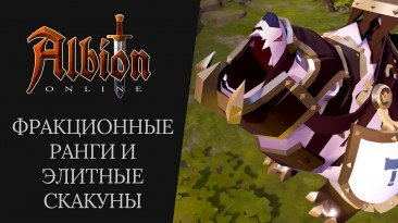 Albion Online - Дневник разработчиков: фракционные ранги и элитные скакуны