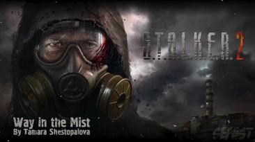 Cлух: официальный саундтрек S.T.A.L.K.E.R. 2
