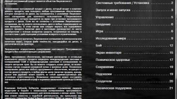 "Call of Cthulhu: Dark Corners of the Earth ""Руководство (manual) (рус)"""