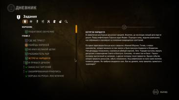 The Witcher 2: Assassins of Kings / Ведьмак 2: Убийцы Королей: Сохранение/SaveGame (Пройдена игра)