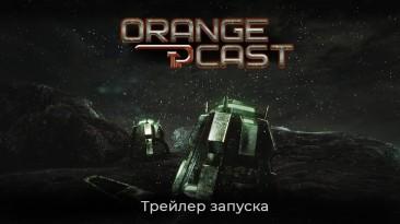 """В Steam состоялся релиз фантастического экшена """"Orange Cast"""""""