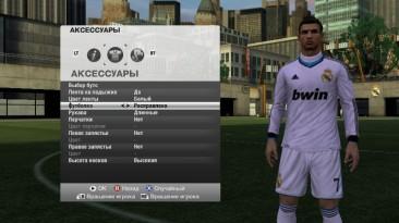 """FIFA 12 """"Cristiano Ronaldo by Lom"""""""