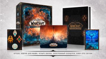 World of Warcraft Shadowlands коллекционное издание