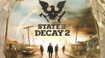 Аудитория State of Decay 2 достигла показателя в 5 миллионов игроков