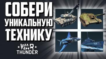 """Событие """"Технологии будущего"""" в War Thunder актуально до 12 апреля"""