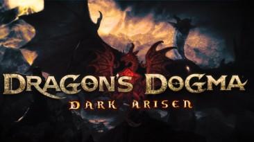 Новый трейлер Dragon's Dogma: Dark Arisen вновь сравнивает графику консольных поколений