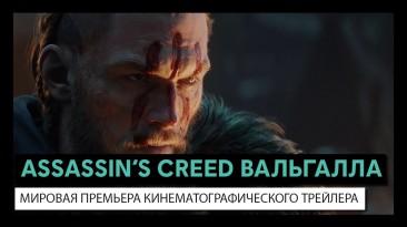 Премьера трейлера Assassin's Creed: Valhalla на русском языке