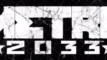 Метро 2033: Трейнер/Trainer (+7) [Update ~ 17.02.2014] {iNvIcTUs oRCuS / HoG}