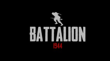 Финальный рывок Battalion 1944
