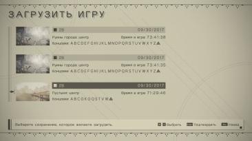 NieR: Automata: Сохранение/SaveGame (Все пройдено, все концовки, все оружие, все программы для бота)