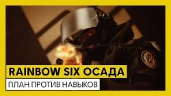 Новый кинематографический трейлер Rainbow Six Siege - план против навыков