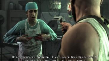 Украинизатор Max Payne 3