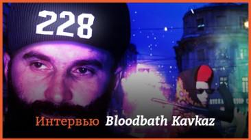 Интервью с разработчиками Bloodbath Kavkaz