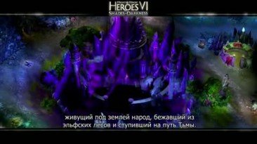 """Might and Magic Heroes 6 """"Дневник разработчиков Shades Of Darkness"""""""