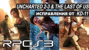 Эмулятор PS3 - значительные графические улучшения в Uncharted 2-3 и The Last of Us