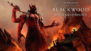 Состоялся консольный релиз The Elder Scrolls Online: Blackwood