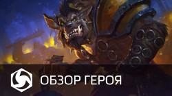 Гроза всех нубов-людей из World of Warcraft стал героем Heroes of the Storm
