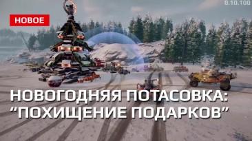 """Crossout - Обзор обновления 0.10.100. """"Снежная буря"""""""