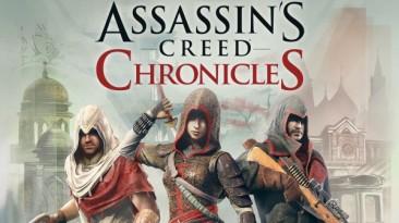 Трилогия Assassin's Creed Chronicles заведёт В Россию