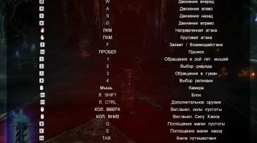 """Castlevania: Lords of Shadow 2 """"Кнопки для ПК"""""""