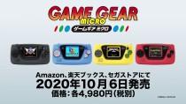 Sega анонсировала Game Gear Micro