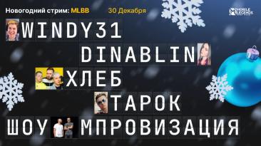 Mobile Legends: Bang Bang будет отмечать новый год грандиозным турниром с подарками