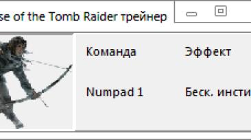 Rise of the Tomb Raider: Трейнер/Trainer: (+1: Инстинкт / Instinct) [1.0.668.1] {-Al-ex-}
