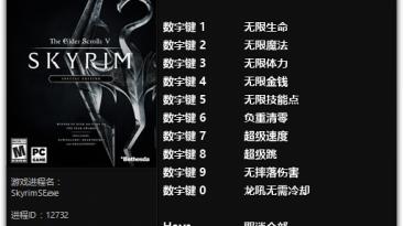 The Elder Scrolls 5: Skyrim - Special Edition: Трейнер/Trainer (+10) [1.0] {FLiNG}