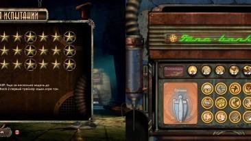 BioShock 2: Сохранение/SaveGame (10 поэтапных сохранений + 4 сохранения Minerva's Den)