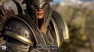 Сентябрьский контент в Assassin's Creed: Odyssey