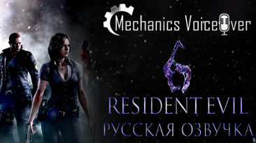 Resident Evil 6 - прохождение кампании Леона и Хелены. Глава 3. [Русская озвучка от R.G. MVO]