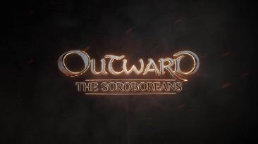 Состоялся релиз DLC The Soroboreans для Outward