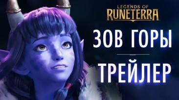 Зов Горы в Legends of Runeterra: новый регион, механики и 7 новых чемпионов