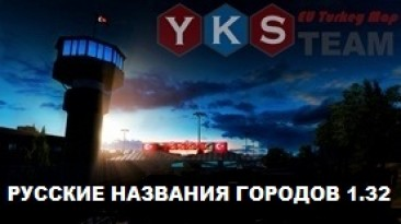"""ETS 2 """"Русские названия городов для карты YKS Team Eu Turkey Map 1.32.x"""""""