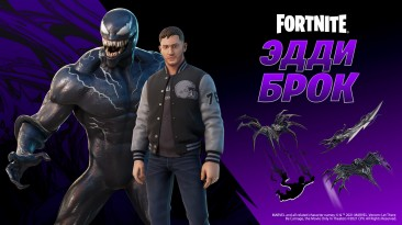 Эдди Брок в Fortnite: экипировка Венома