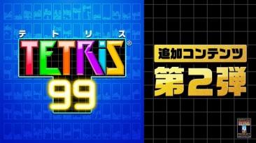 Второе офлайн DLC для Tetris 99 выйдет в этом году