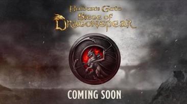 Baldur's Gate: Siege of Dragonspear выйдет в первом квартале следующего года