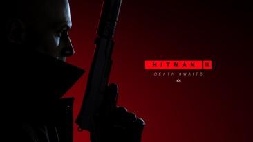 Hitman 3 продался на 300% лучше, чем Hitman 2